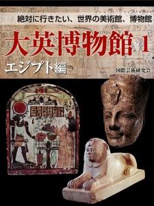 【絶対に行きたい世界の美術館、博物館】大英博物館1 エジプト編 Book Cover