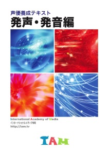 声優テキスト 発声・発音編 Book Cover