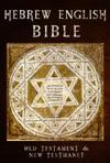 Hebrew English Bible
