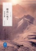 ヤマケイ文庫 穂高に死す Book Cover
