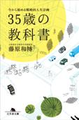 35歳の教科書 今から始める戦略的人生計画 Book Cover