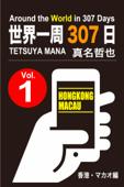 世界一周307日【Vol.01:香港・マカオ編】