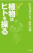 植物はヒトを操る Book Cover