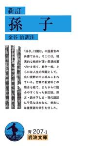 新訂 孫子 Book Cover