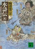 水滸伝(五) Book Cover
