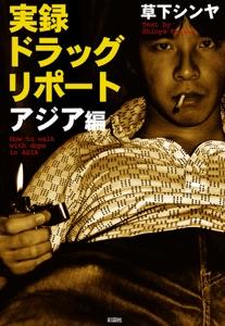 実録 ドラッグリポート アジア編 Book Cover