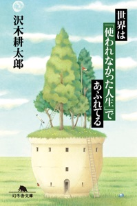 世界は「使われなかった人生」であふれてる Book Cover