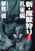 新・魔獣狩り2 孔雀編 Book Cover