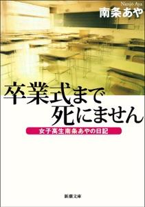 卒業式まで死にません─女子高生南条あやの日記─ Book Cover