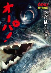 【電子特別版】オーパ! Book Cover
