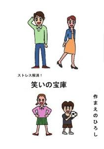 ストレス解消!笑いの宝庫 Book Cover