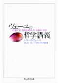 ヴェーユの哲学講義 Book Cover