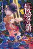 執愛の鎖 Book Cover