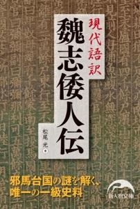 現代語訳 魏志倭人伝 Book Cover