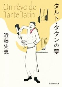 タルト・タタンの夢 Book Cover