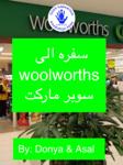 Our Shopping Trip (English, Arabic)
