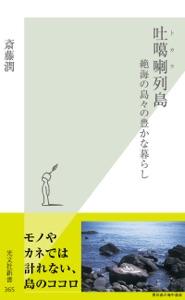 吐カ喇(トカラ)列島~絶海の島々の豊かな暮らし~ Book Cover