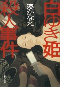 白ゆき姫殺人事件 Book Cover