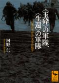 〈玉砕〉の軍隊、〈生還〉の軍隊 日米兵士が見た太平洋戦争 Book Cover