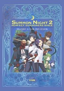 サモンナイト2 パーフェクトサモナーズバイブル Book Cover