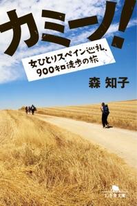 カミーノ! 女ひとりスペイン巡礼、900キロ徒歩の旅 Book Cover