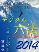 デジタル六法Free Edition