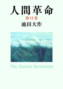 人間革命11 Book Cover