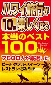 ハワイ旅行が10倍楽しくなる本当のベスト100 Book Cover