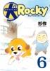 犬ロッキー(06)