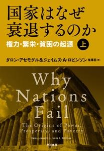 国家はなぜ衰退するのか 権力・繁栄・貧困の起源(上) Book Cover