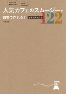 人気カフェのスムージーが自宅で作れる!かんたんレシピ122 Book Cover