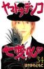 ヤマトナデシコ七変化(34)