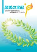 師弟の宝冠1 Book Cover