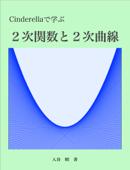 2次関数と2次曲線