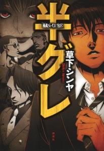 半グレ Book Cover
