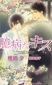 臆病なキス Book Cover