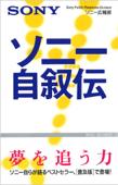 ソニー自叙伝 Book Cover