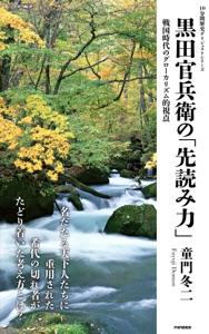 黒田官兵衛の「先読み力」 Book Cover