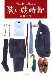 男の粋を極める 装い歳時記 Book Cover