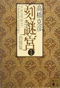 刻謎宮(1) 彷徨篇 Book Cover