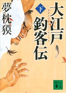大江戸釣客伝(下) Book Cover