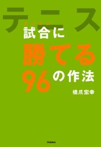 テニス 試合(ダブルス)に勝てる96の作法 Book Cover