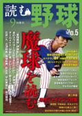 読む野球-9回勝負-No.5