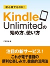 OK Kindle Unlimited