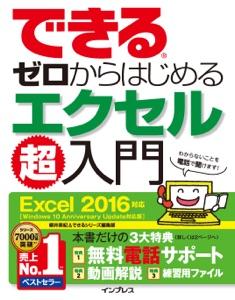 できるゼロからはじめるエクセル超入門 Excel 2016対応 Book Cover