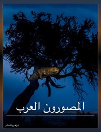 المصورون العرب