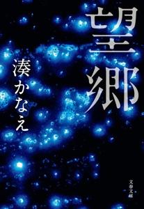 望郷 Book Cover