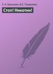Download and Read Online Стоп! Никотин!