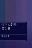 江戸の名所 第1巻