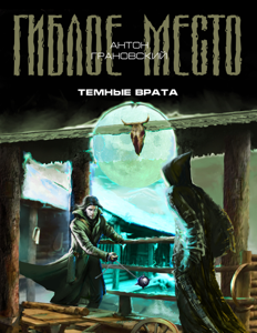 Темные врата Libro Cover